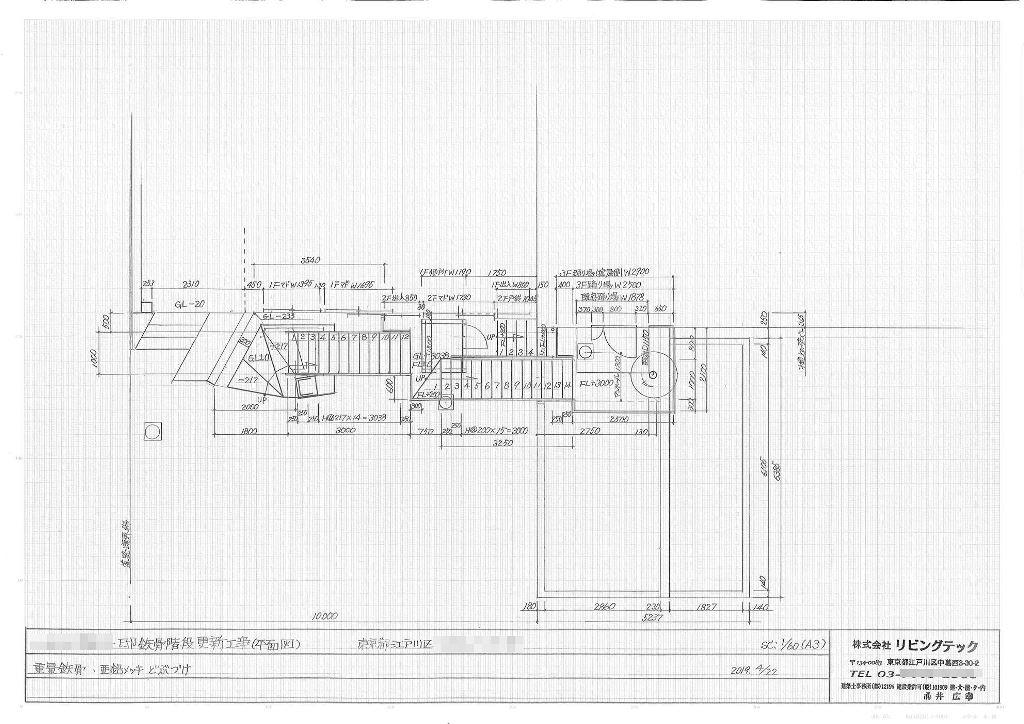 鉄骨階段更新工事手描き平面図